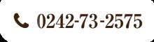 TEL:0242-73-2575