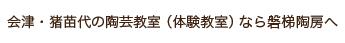 会津・猪苗代の陶芸教室(体験教室)なら磐梯陶房へ