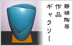 磐梯陶房作品ギャラリー