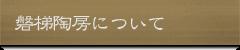 磐梯陶房について