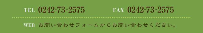 TEL/FAX:0197-73-7751